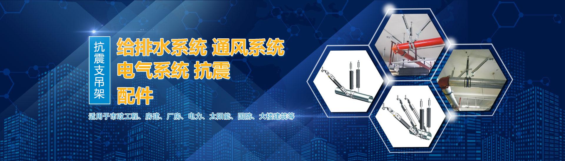 抗震支架方案设计